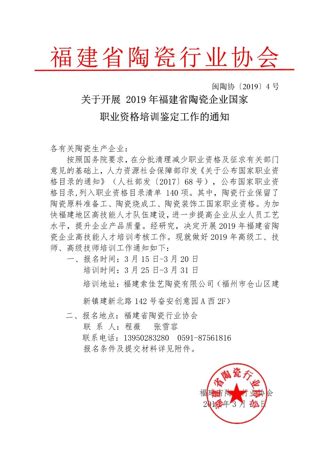 关于开展 2019年betway必威安卓版下载福州市必威客户端app企业国家职业资格培训鉴定工作的通知 - 副本_1.jpg